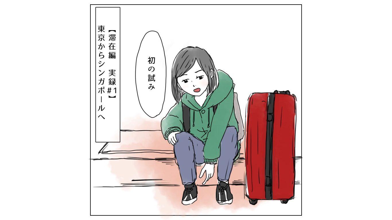 【滞在編実録#1】東京からシンガポールへ